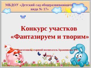 МБДОУ «Детский сад общеразвивающего вида № 17» Конкурс участков «Фантазируем