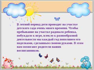 В летний период дети проводят на участке детского сада очень много времени. Ч