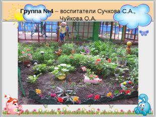 Группа №4 – воспитатели Сучкова С.А., Чуйкова О.А.