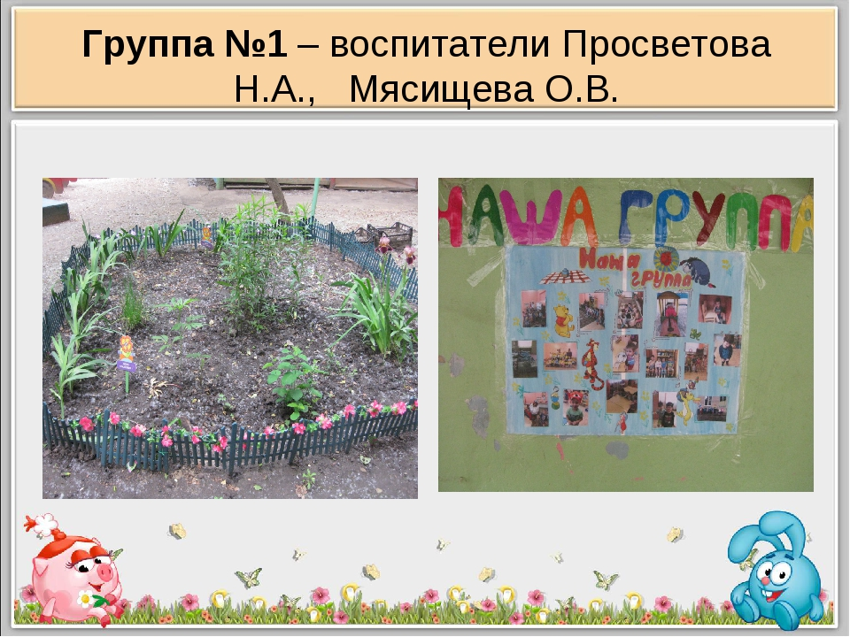 Группа №1 – воспитатели Просветова Н.А., Мясищева О.В.