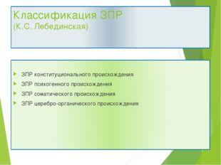 Классификация ЗПР (К.С. Лебединская) ЗПР конституционального происхождения ЗП