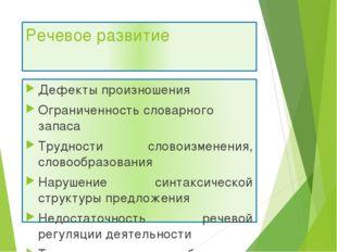 Речевое развитие Дефекты произношения Ограниченность словарного запаса Трудно