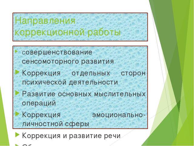 Направления коррекционной работы Совершенствование сенсомоторного развития Ко...