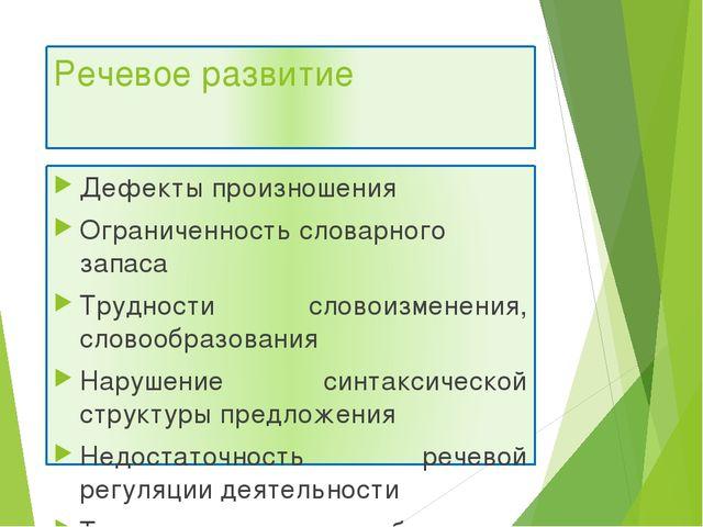 Речевое развитие Дефекты произношения Ограниченность словарного запаса Трудно...