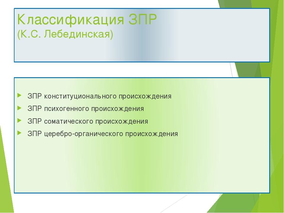Классификация ЗПР (К.С. Лебединская) ЗПР конституционального происхождения ЗП...