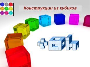 Конструкции из кубиков