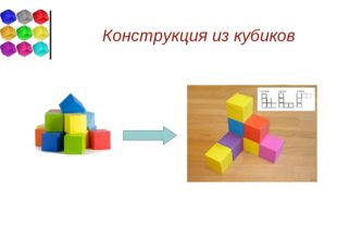 Конструкция из кубиков
