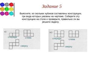 Задание 5 Выясните, из скольких кубиков составлены конструкции, три вида кото