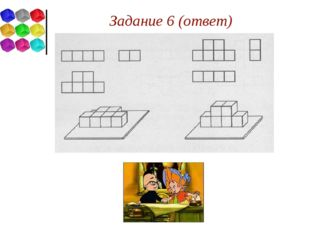 Задание 6 (ответ)