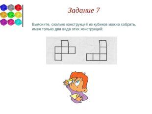 Выясните, сколько конструкций из кубиков можно собрать, имея только два вида