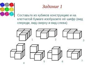 Задание 1 Составьте из кубиков конструкцию и на клетчатой бумаге изобразите е