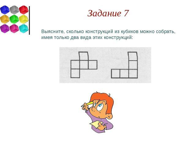 Выясните, сколько конструкций из кубиков можно собрать, имея только два вида...