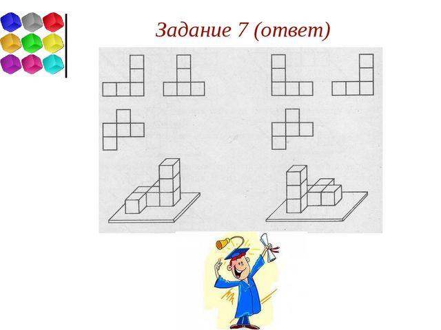 Задание 7 (ответ)