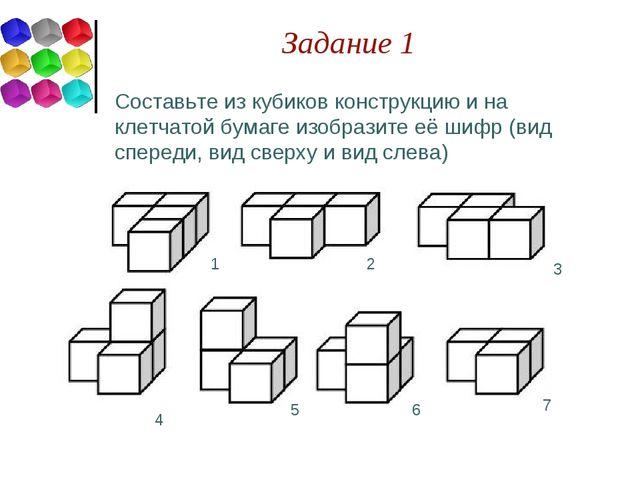 Задание 1 Составьте из кубиков конструкцию и на клетчатой бумаге изобразите е...
