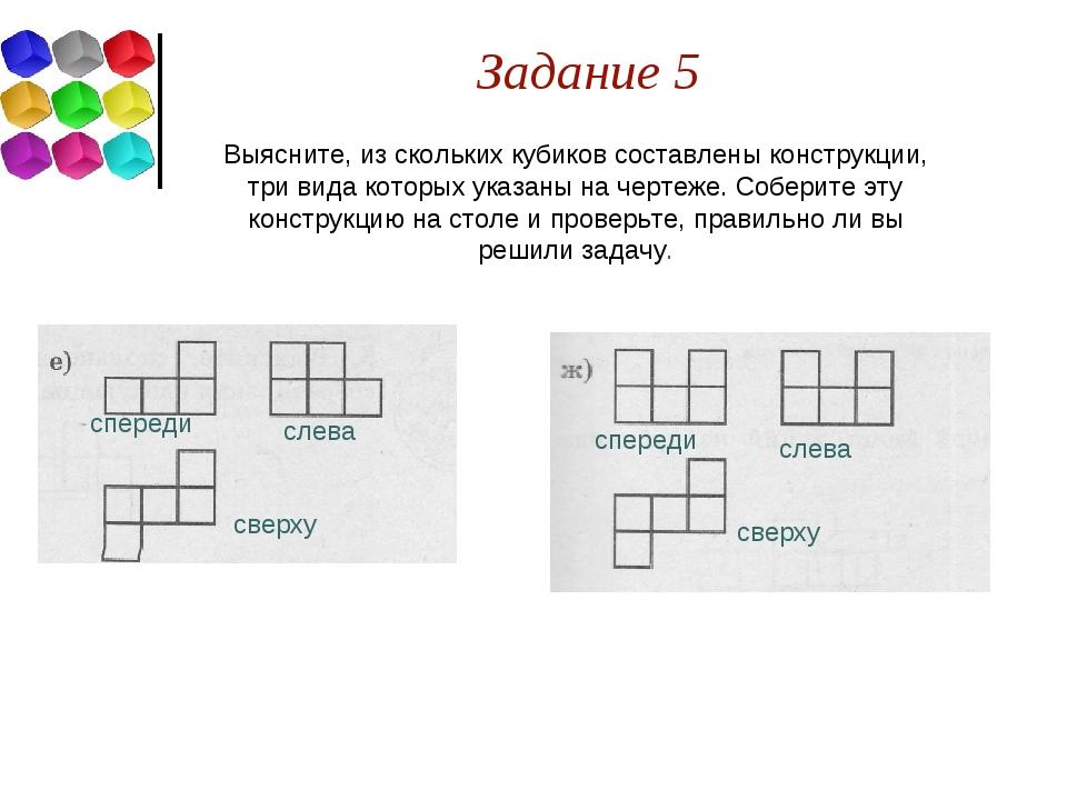Задание 5 Выясните, из скольких кубиков составлены конструкции, три вида кото...
