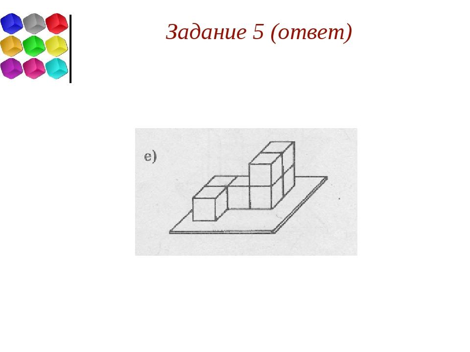 Задание 5 (ответ)
