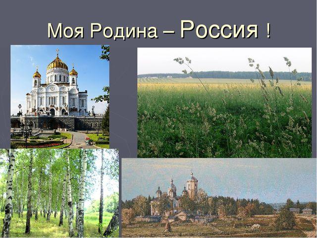 Моя Родина – Россия !