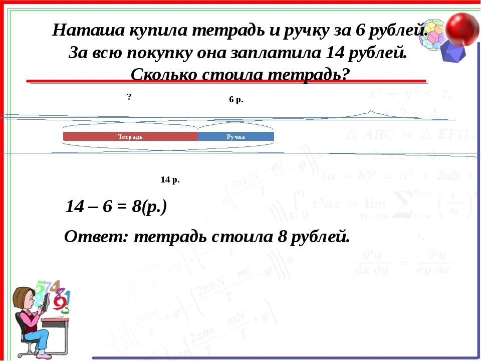 Наташа купила тетрадь и ручку за 6 рублей. За всю покупку она заплатила 14 ру...