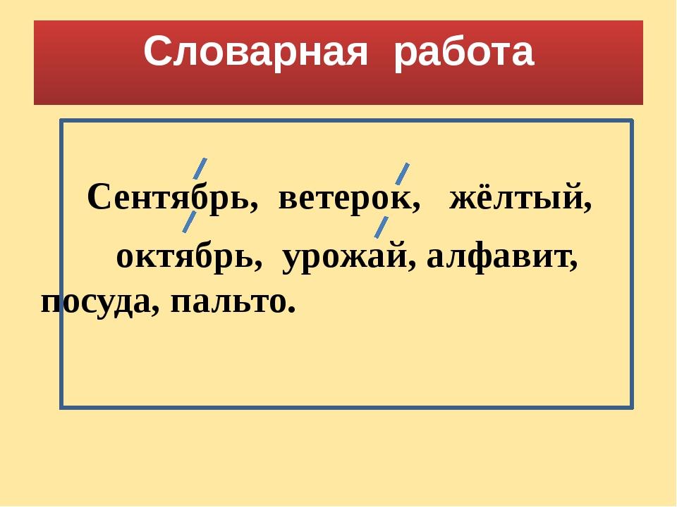 Словарная работа Сентябрь, ветерок, жёлтый, октябрь, урожай, алфавит, посуда,...