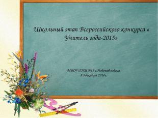 Школьный этап Всероссийского конкурса « Учитель года-2015» МБОУ СОШ №13 г.Нов