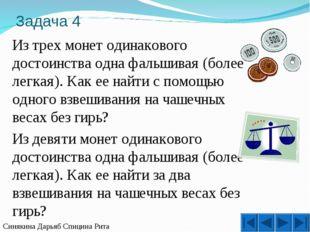 Задача 4 Из трех монет одинакового достоинства одна фальшивая (более легкая)