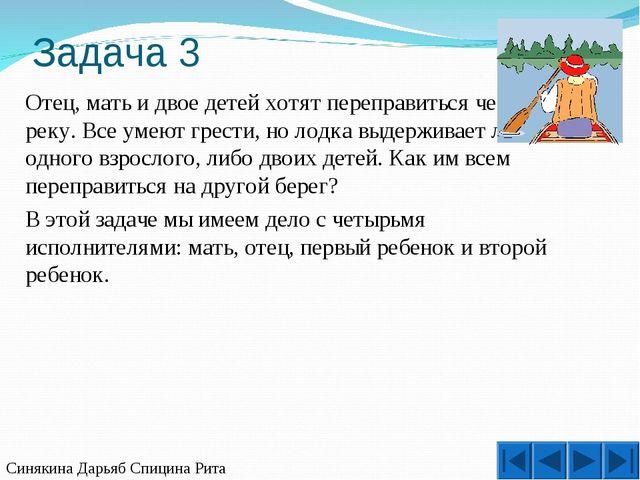 Задача 3 Отец, мать и двое детей хотят переправиться через реку. Все умеют г...