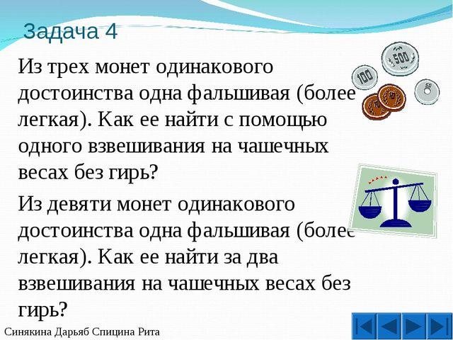 Задача 4 Из трех монет одинакового достоинства одна фальшивая (более легкая)...