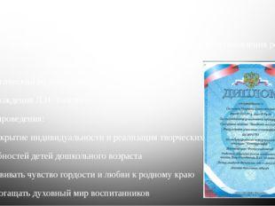 Проекты По программе «Чаша жизни» (педагогика Л.Н.Толстого) Цель : -программа