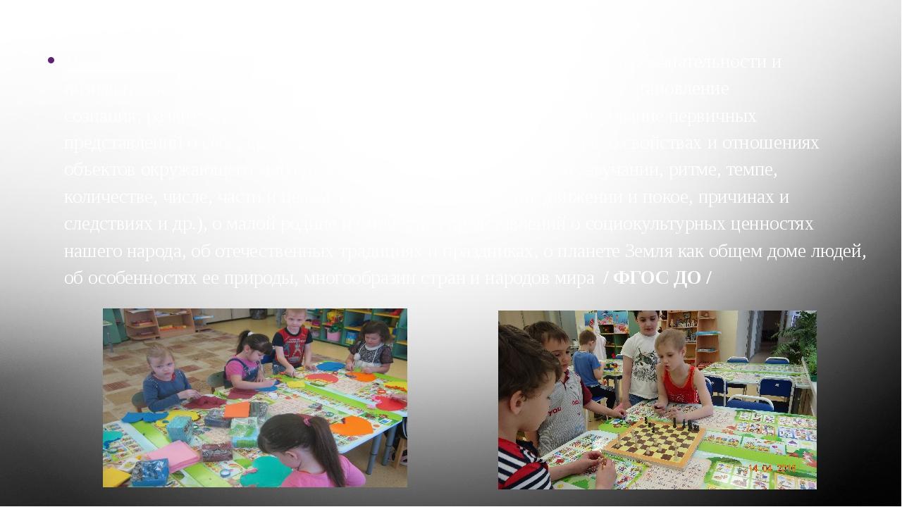 Жизнь группы Познавательное развитиепредполагает развитие интересов детей, л...