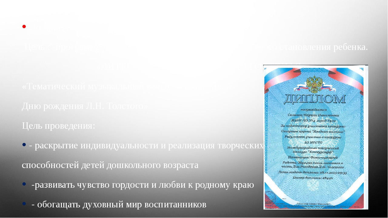 Проекты По программе «Чаша жизни» (педагогика Л.Н.Толстого) Цель : -программа...