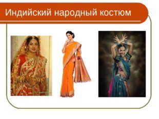 Индийский народный костюм