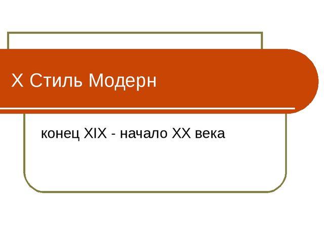 X Стиль Модерн конец XIX - начало XX века