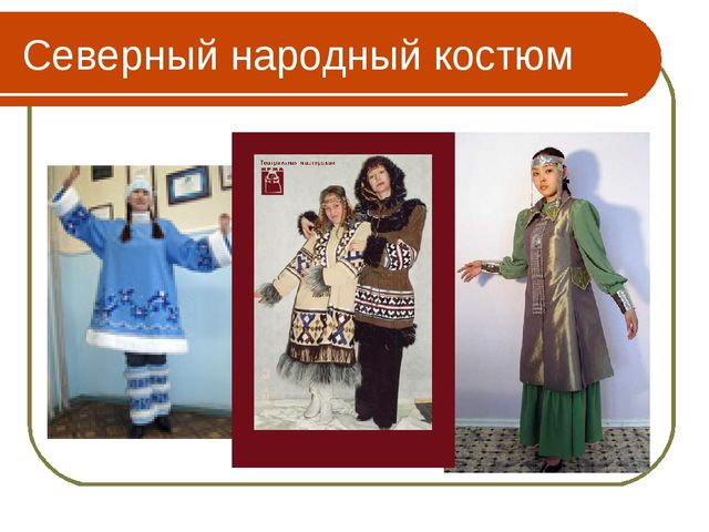 Северный народный костюм