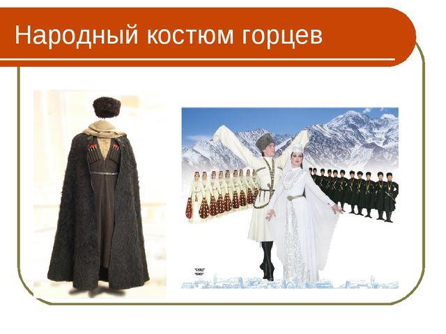 Народный костюм горцев народный костюм