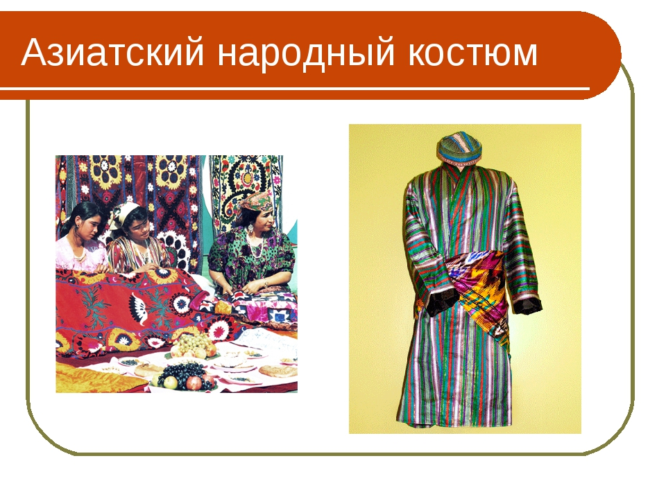 Азиатский народный костюм