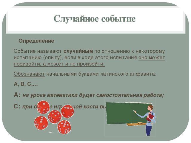 Случайное событие Определение Событие называют случайным по отношению к некот...