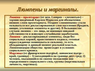 Люмпены и маргиналы. Люмпен – пролетариат (от нем. Lumpen – «лохмотья») – тер