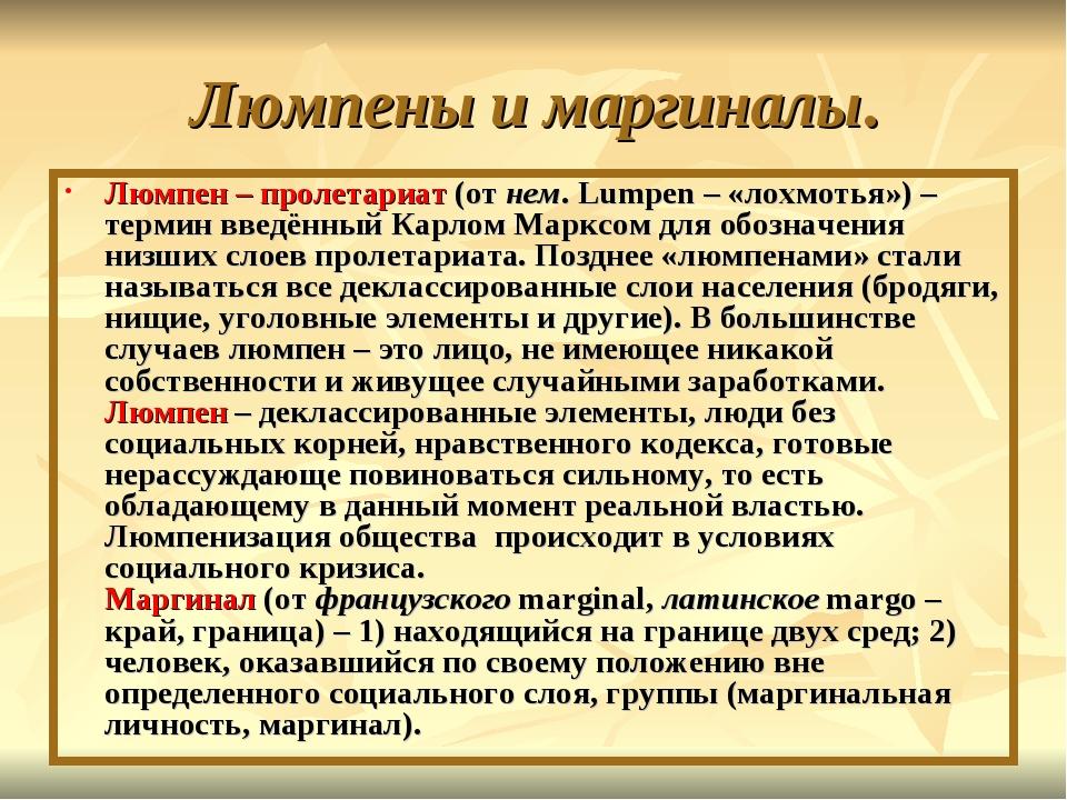 Люмпены и маргиналы. Люмпен – пролетариат (от нем. Lumpen – «лохмотья») – тер...