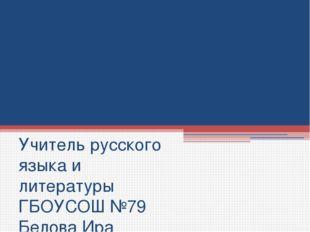 Вводные слова Учитель русского языка и литературы ГБОУСОШ №79 Белова Ира Васи