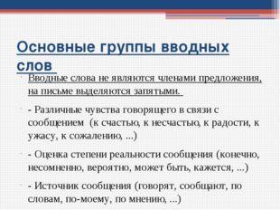 Основные группы вводных слов Вводные слова не являются членами предложения, н