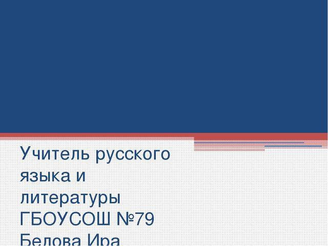 Вводные слова Учитель русского языка и литературы ГБОУСОШ №79 Белова Ира Васи...