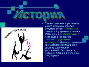 Гимнастические упражнения имеют древнюю историю. Впервые слово «гимнастика» п