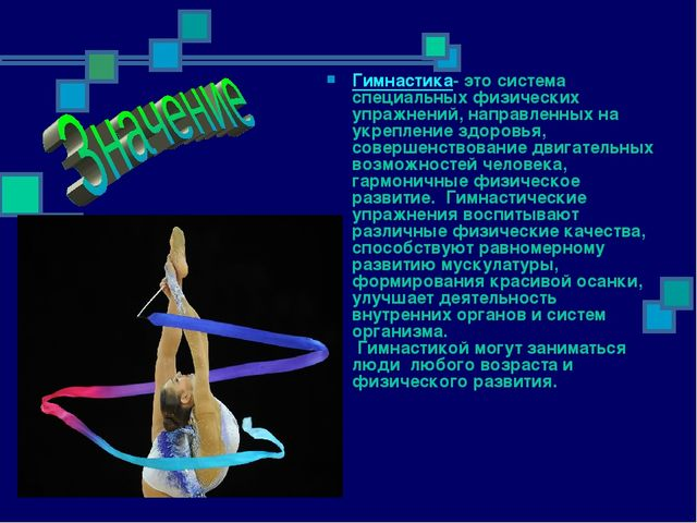 Гимнастика- это система специальных физических упражнений, направленных на ук...