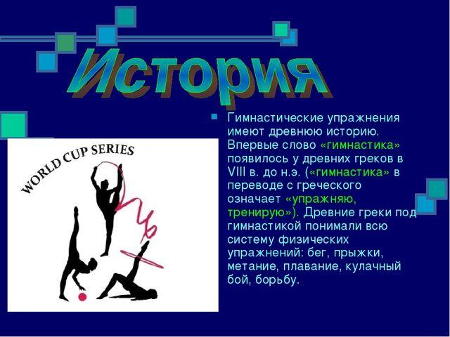 Гимнастические упражнения имеют древнюю историю. Впервые слово «гимнастика» п...