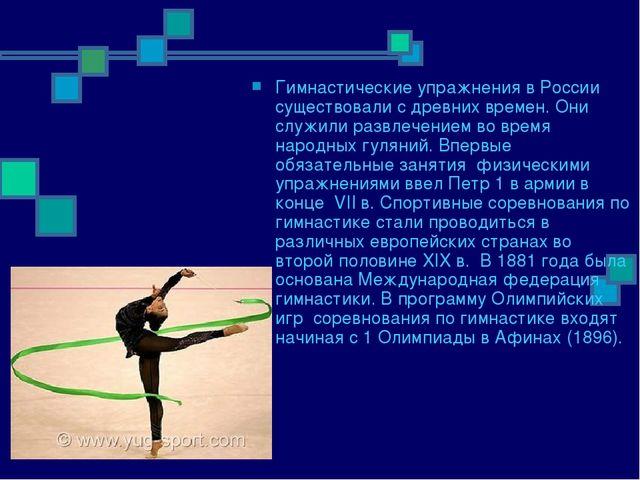 Гимнастические упражнения в России существовали с древних времен. Они служили...