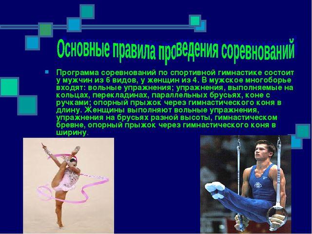 Программа соревнований по спортивной гимнастике состоит у мужчин из 6 видов,...
