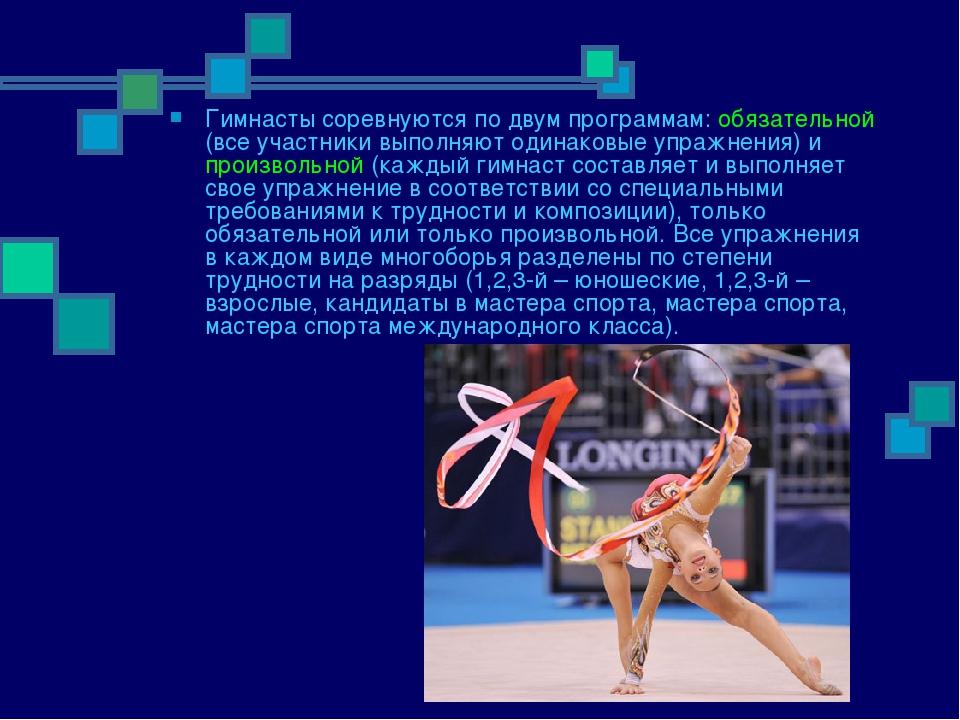 Гимнасты соревнуются по двум программам: обязательной (все участники выполняю...