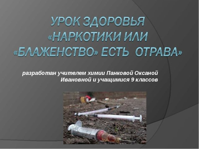 разработан учителем химии Панковой Оксаной Ивановной и учащимися 9 классов