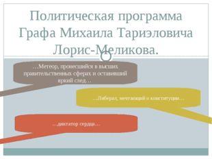 Политическая программа Графа Михаила Тариэловича Лорис-Меликова. …Метеор, про