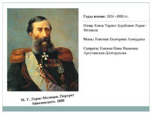 М. Т. Лорис-Меликов. Портрет Айвазовского. 1888 Годы жизни: 1824 -1888 гг. От